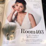 Room403のネックレスプレゼント2018/特徴と注意点